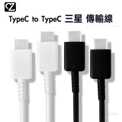 三星 原廠傳輸線 TypeC to TypeC 1.2米 快速充電 PD線 充電線【A01188】