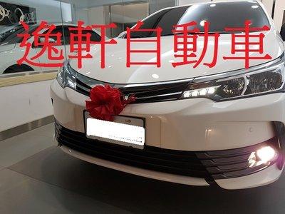 (逸軒自動車)2017 ALTIS 11.5代 雅緻版 專用 霧燈 無霧燈車款升級用霧燈