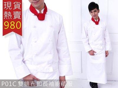 P01C專業用廚師服/厚/雙排布扣/長袖!!A1