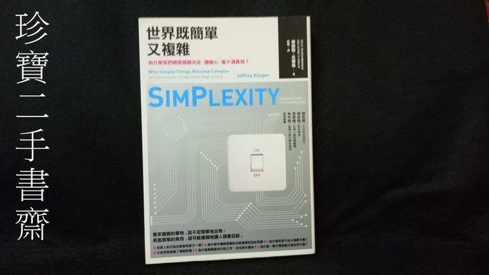 【珍寶二手書齋FA156】《世界既簡單又複雜》ISBN:9789866272301│漫遊者│傑佛瑞.克魯格