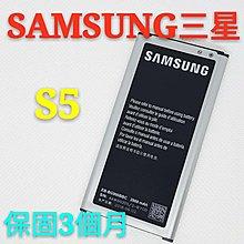 【發票商家/當日出貨】全新三星SAMSUNG S5電池