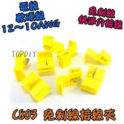 黃色【TopDIY】C803 免剝線接...