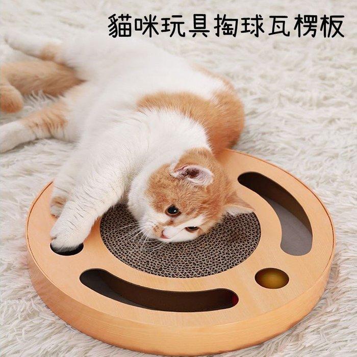 貓咪玩具掏球貓抓板瓦楞紙磨爪器貓爪逗貓貓窩防貓抓沙發保護貓碗(卡通圓形/豹紋款)