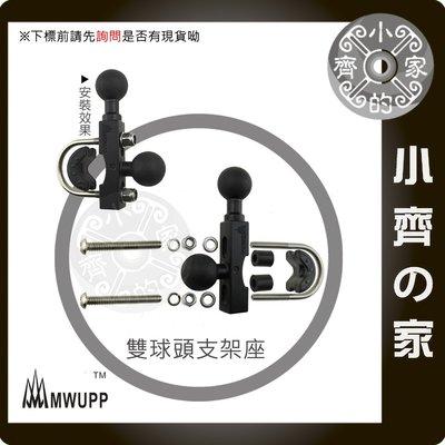 五匹 MWUPP 多功能雙球頭支架座 橫桿 機車 手機架 重機 ( RAM Mount參考) 小齊的家
