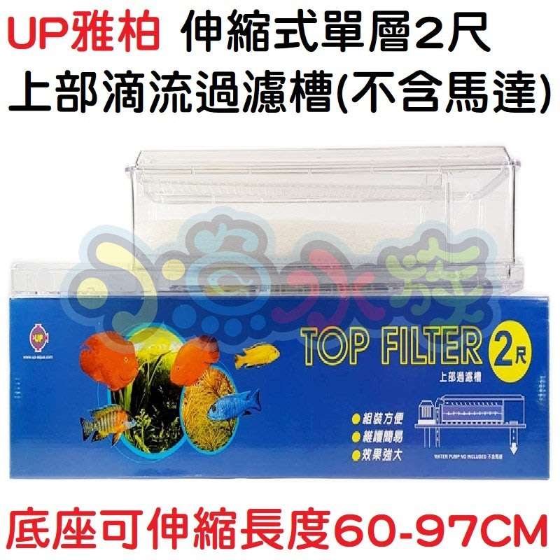 【小魚水族】【UP雅柏、伸縮式上部滴流過濾槽、2尺單層】不含馬達、上部過濾、多層過濾、底座可伸縮60-97CM