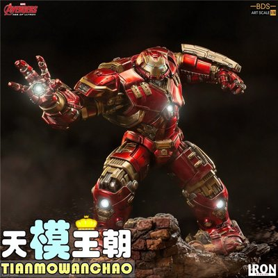 Iron Studios 1/10 復仇者聯盟2奧創紀元 鋼鐵俠 反浩克裝甲 雕像
