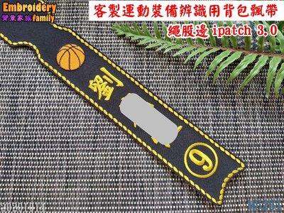 ※客製籃球足球桌球羽球高爾夫球等裝備包背包飄帶1條※辨識牌姓名牌ipatch 3.0X1條(繩股邊+1圖案+名字+號碼)