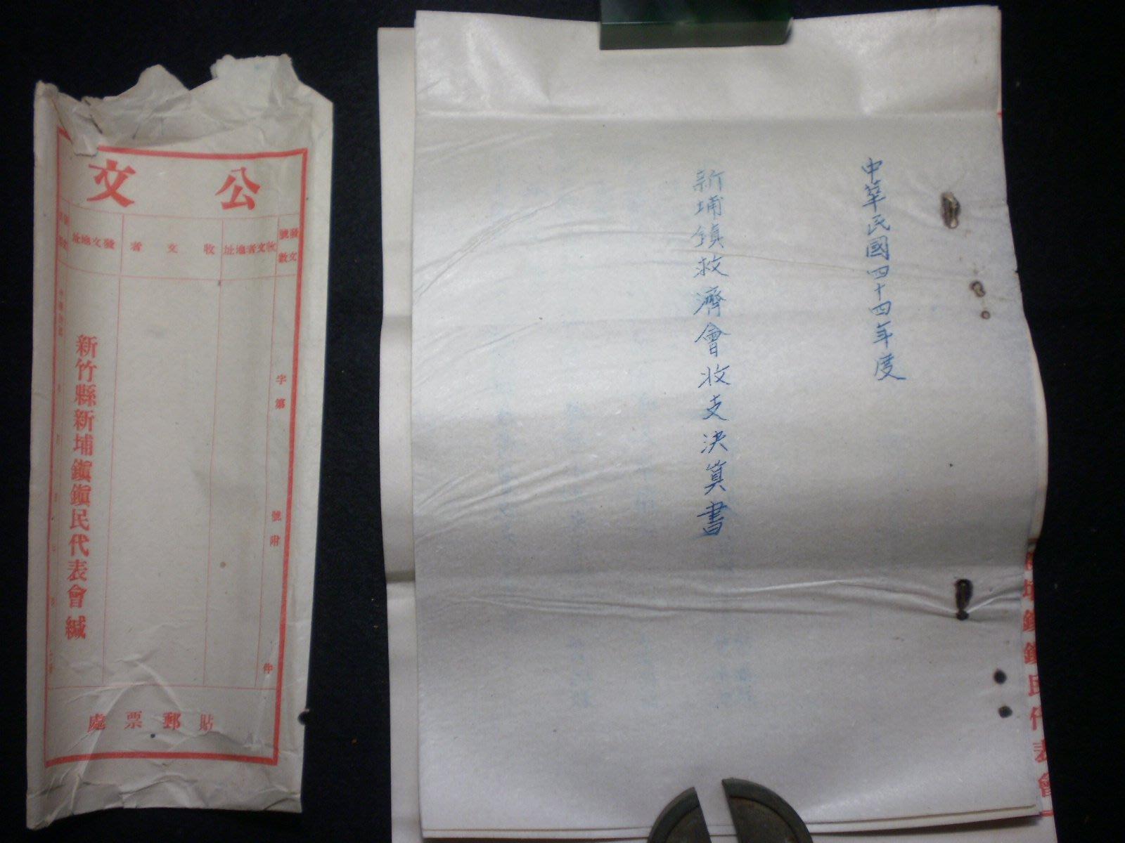 四十四年度新埔鎮救濟會收支決算書  庫464