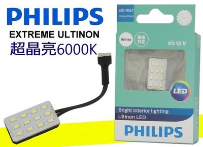 PHILIPS 飛利浦 LED EXTREME ULTINON 超晶亮 6000K 閱讀燈 室內燈 T10 G14 雙尖