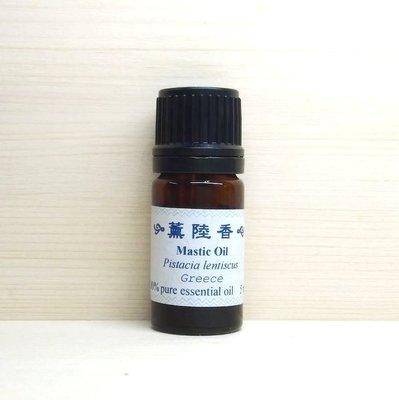 薰陸香 5ml/瓶 Mastic Oil 希臘進口 乳香黃連木