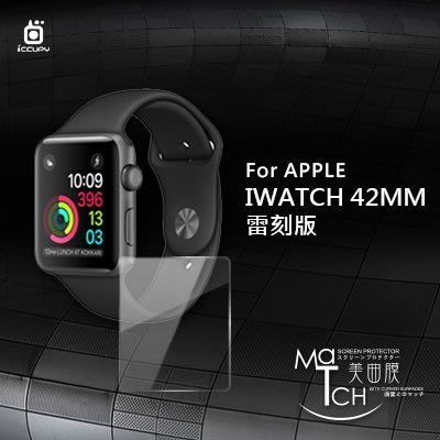 iCCUPY APPLE iWATCH 38/42/44MM  美曲膜 (非滿版) 自動修復 超撥水 超滑順 合曲面