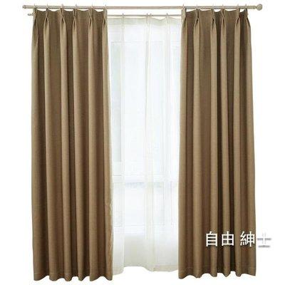 素面棉麻窗簾加厚 簡約現代全遮光亞麻窗簾成品布料客廳臥室