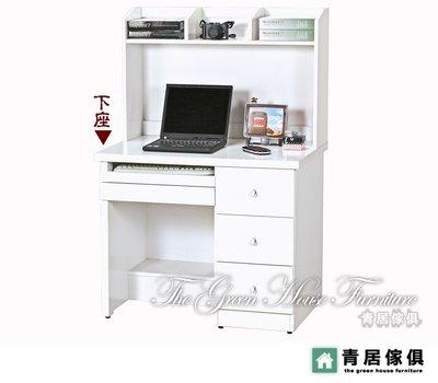 &青居傢俱&WAS-C8265-4 3尺白色電腦桌(下座) - 大台北地區滿五千免運費
