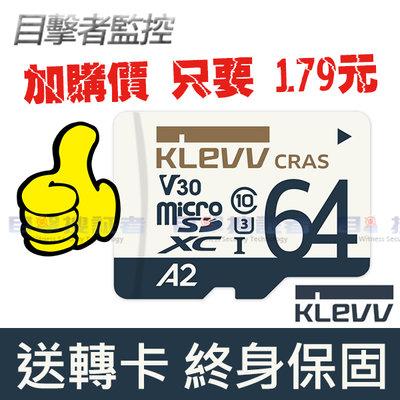 【目擊搜証者】加購價 KLEVV 64GB 4K 記憶卡 贈轉卡高速 100MB/ s CLASS10 C10 UHS-1 台北市