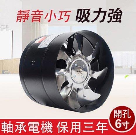 台灣現貨 排氣扇管道風機排風扇廚房換氣扇6寸強力油煙抽風機衛生間150mm