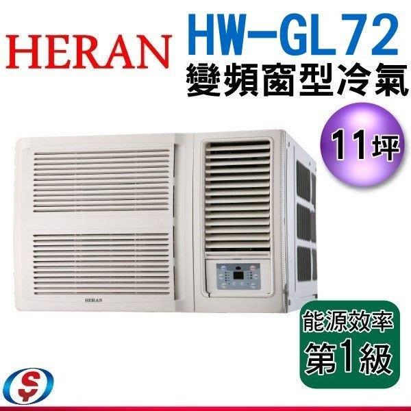 (可議價)11坪【HERAN 禾聯旗艦變頻窗型冷氣】HW-GL72
