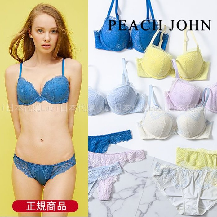 Work Bra Peach John 冷感涼感機能內衣 coolish LUCI日本代購 日本空運 1019952