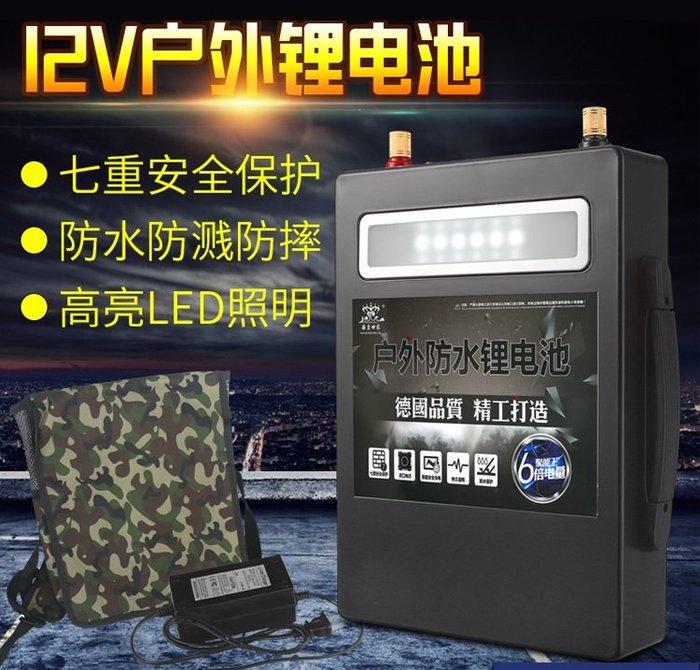 (免運)12v防水大容量鋰電池 65/85/105/125/145/165/185AH  露營/野營 /擺攤送背包充電器