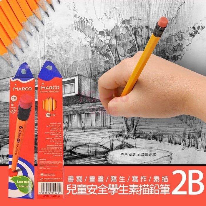 安全素描鉛筆2B(12入) 文具 辦公 書寫用具