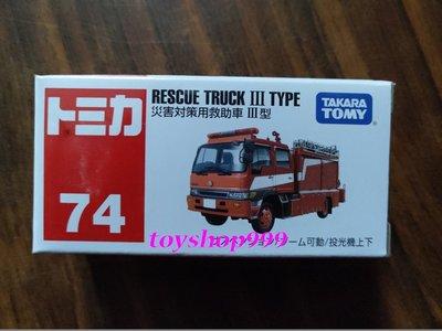 日本TAKARATOMY TOMICA多美小汽車 74 災害對策用救助車 RESCUE TRUCK III TYPE