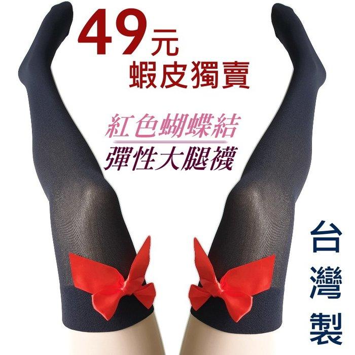 賠錢下殺!紅蝴蝶結-微透膚大腿襪 1雙49女生黑色膝上襪長襪 萬聖節走秀角色扮演 蝴蝶結襪子 現貨台灣|大J襪庫E-26