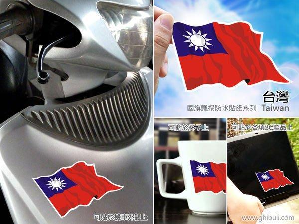【國旗貼紙專賣店】左右翻一組兩張。5入組。台灣國旗飄揚旅行箱貼紙/抗UV防水/中華民國/各國均可訂製