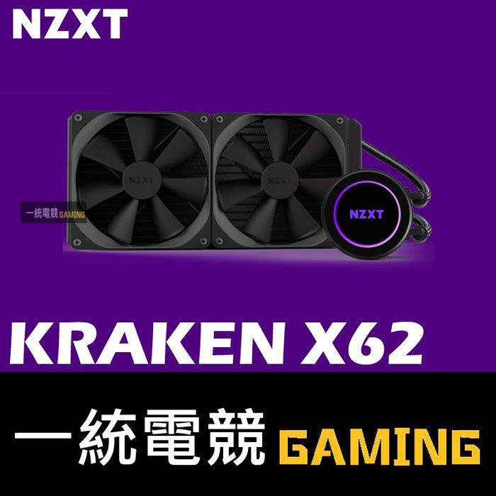 【一統電競】恩傑 NZXT KRAKEN X62 海妖 RGB 液態水冷散熱器 完美鏡面設計