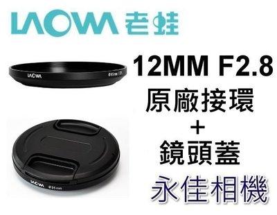 永佳相機_LAOWA 老蛙12mm F...