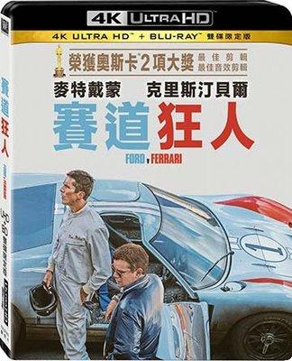 (全新未拆封絕版品)賽道狂人 Ford v Ferrari 4K UHD+藍光BD 雙碟限定版(得利公司貨)