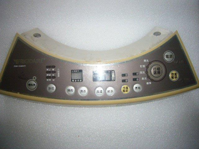 富及第 FRIGIDAIRE 洗衣機電腦板 FAW-1538S01 洗衣機基板 洗衣機IC板