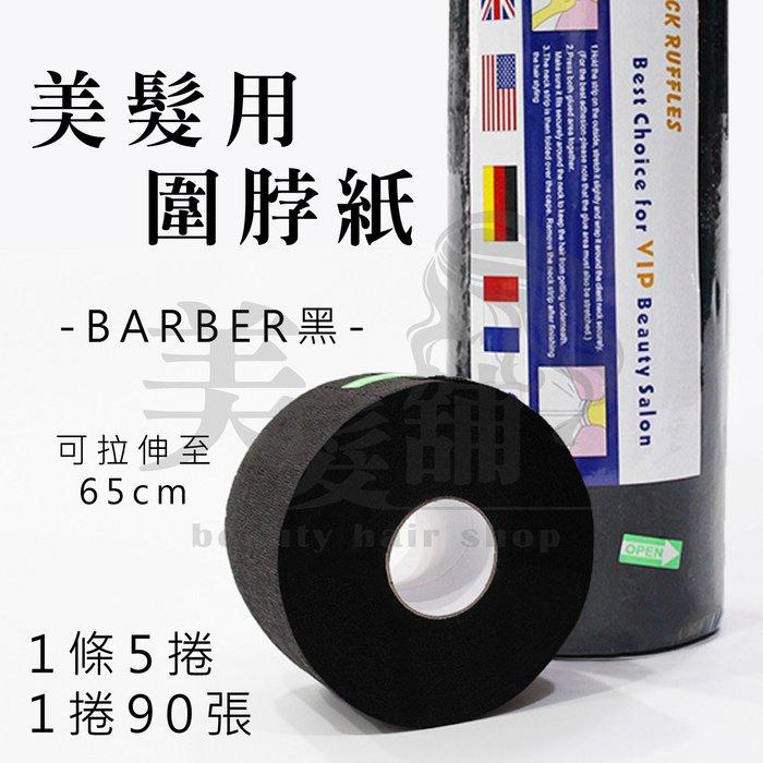 【美髮舖】《單顆賣場》多用途圍脖紙 BARBER黑 65公分 一次性圍脖紙  剪髮/染髮/化妝/美容