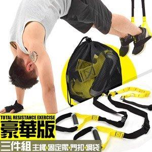 豪華版懸掛式訓練帶懸吊訓練繩懸掛系統阻力繩阻力帶阻力器拉力繩拉力帶拉力器瑜珈C109-5126伸展帶TRX-【推薦+】