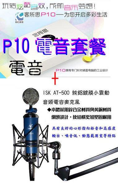 客所思P10電音第6號套餐之2:客所思 P10 + ISK AT500電容式麥克風+NB 35支架  送166音效軟體