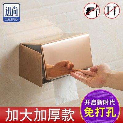 [特惠免運]衛生紙架紙巾盒不鏽鋼廁紙盒免打孔抽紙廁所紙巾盒浴室捲紙盒架防水—《MONA》