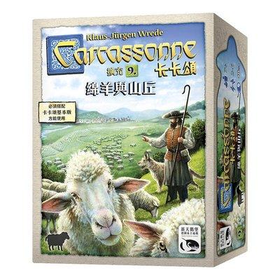 【陽光桌遊】卡卡頌2.0擴充:綿羊與山丘 繁體中文版 正版桌遊 滿千免運