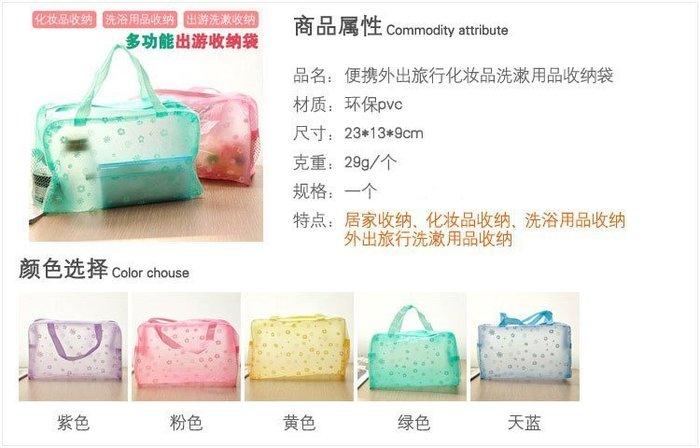 晶華屋-小碎花 透明洗澡包  浴室整理袋洗漱包 化粧包  收納包
