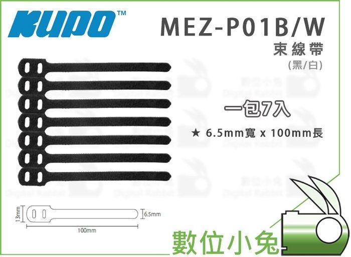 數位小兔【KUPO MEZ-P01B/W 束線帶】防止打結 黑白兩色 線材收納 收納 捲線器 一包7入
