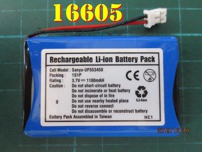 【全冠】SANYO UF553450◇可充鋰電池 3.7V 1100mAh『$147元/顆』
