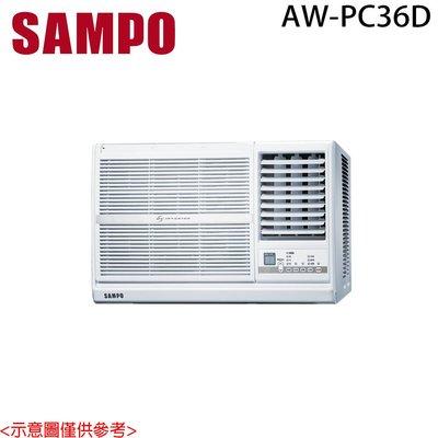 【電器批發】聲寶5-7坪變頻窗型冷氣 AW-PC36D 送基本安裝 免運費