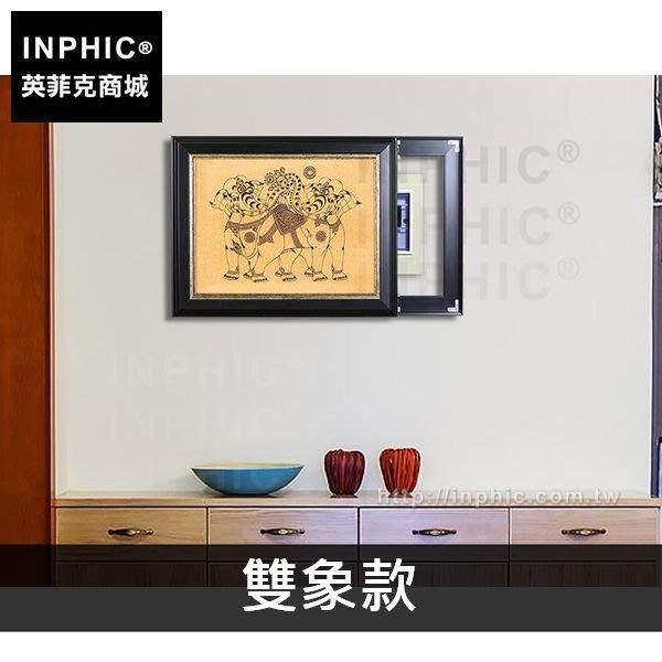 INPHIC-泰國東南亞推拉電錶箱配電箱遮擋畫有框掛畫裝飾畫-雙象款_HNSK