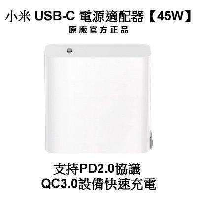 小米 原廠 TYPE-C USB-C 充電器 變壓器 電源適配器 45W 支援 NS Switch 主機【台中恐龍電玩】