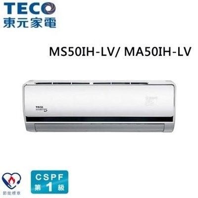 (含標準安裝)TECO東元 MS50IH-LV/MA50IH-LV 約8坪 CSPF一對一變頻冷暖分離式冷氣
