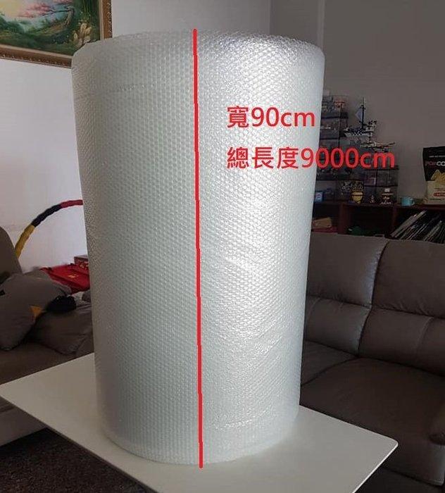 小毛工具館『防震耐衝擊氣泡紙 90*9000 cm』含稅開發票 泡棉 氣泡布 泡泡紙 搬家打包 包裝 工業 網拍包材