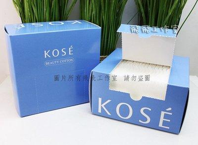 【飛飛工作室】高絲 KOSE 高品質化妝棉50枚入/化粧棉 特價$30