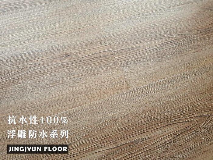 !!最新!!京峻木地板-SPC-浮雕防水系列-北歐紅橡