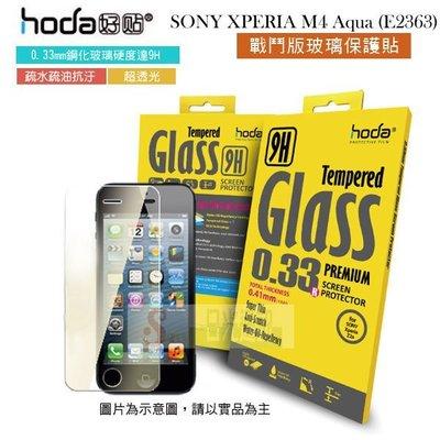 s日光通訊@HODA-GLA SONY XPERIA M4 Aqua 戰鬥版 防爆鋼化玻璃保護貼/保護膜(無背貼)