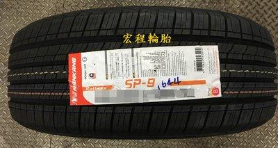 【宏程輪胎】NANKANG 南港輪胎 SP-9  225/60-18 100H