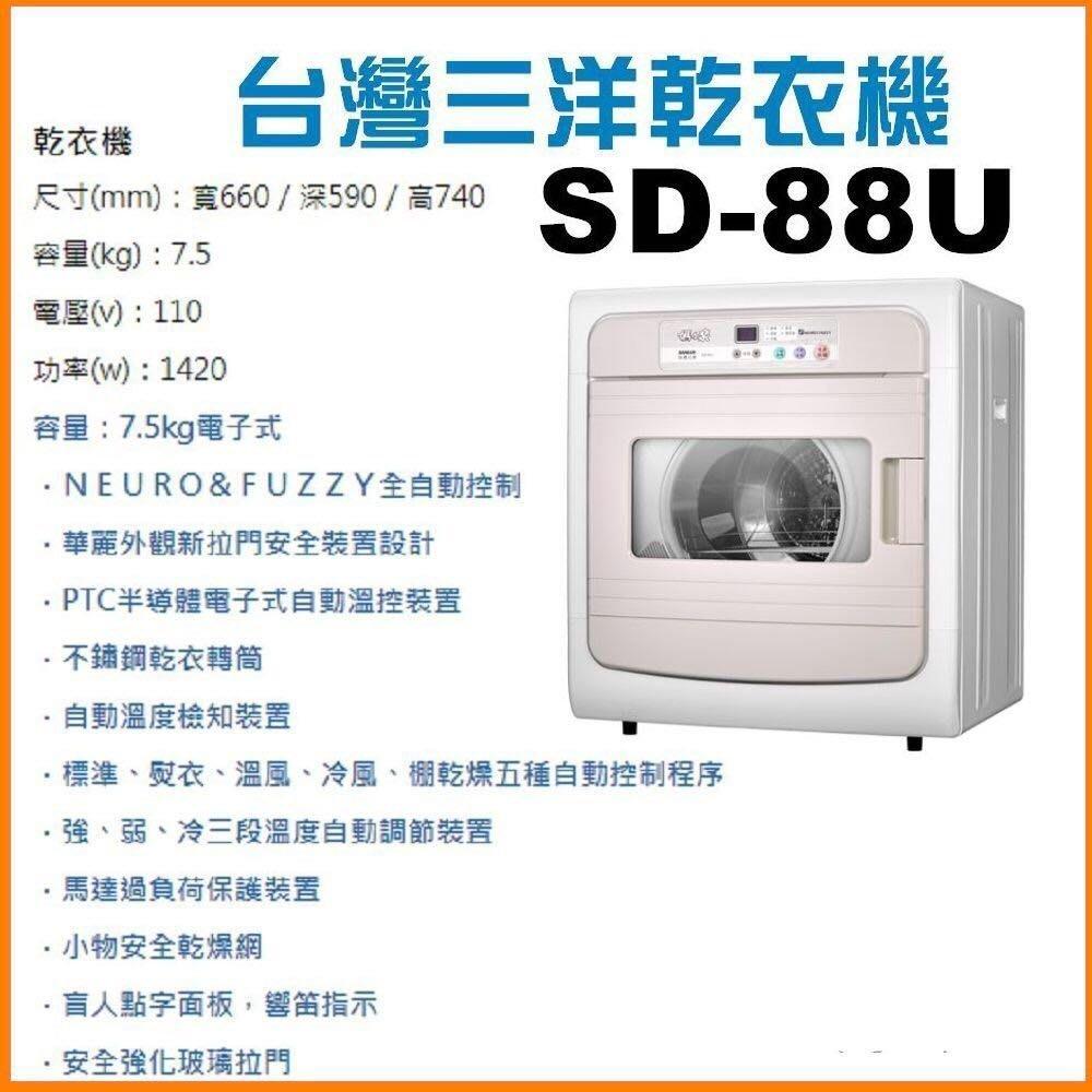 【宸豐電器】三洋乾衣機電子式7.5KG【SD-88U】另售SD-66U8/SD-85U全館優惠中服務諮詢請看關於我