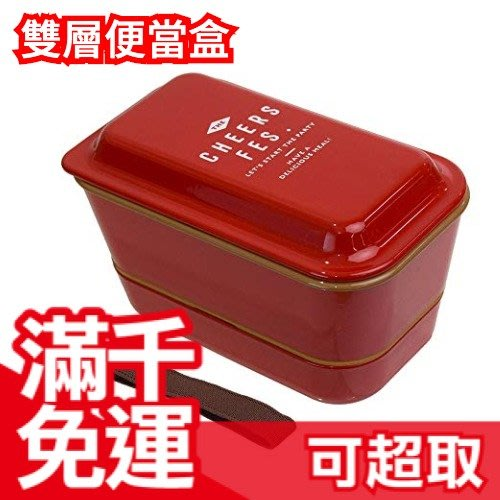 免運 日本【多色可選】日本製 CHEERS FES 雙層便當盒 可微波 575ml 馬卡龍色系 開學❤JP