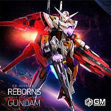 KM  7) GMD MG 1比100 再生 重生Reborns  GK原件 送模型骨架